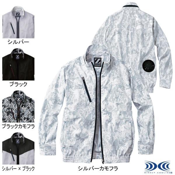 作業服 作業着 春夏用 自重堂 74050 空調服長袖ブルゾン S〜LL|kinsyou-webshop