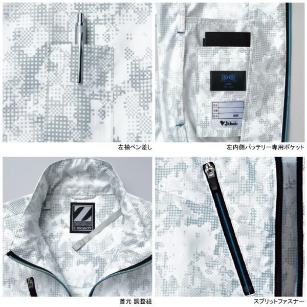 作業服 作業着 春夏用 自重堂 74050 空調服長袖ブルゾン S〜LL|kinsyou-webshop|03