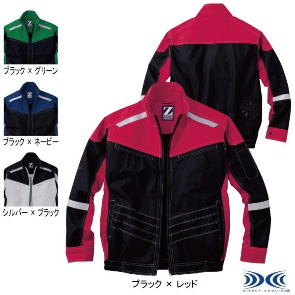自重堂 Z-DRAGON 74100 空調服TM長袖ブルゾン ブロード(ポリエステル65%・綿35%) ファン無し単品