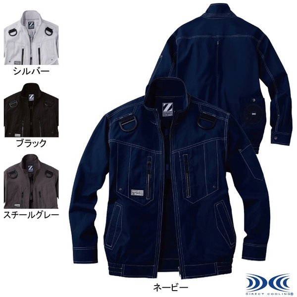 自重堂 Z-DRAGON 74110 空調服TM長袖ブルゾン ポプリン(綿100%) ファン無し単品