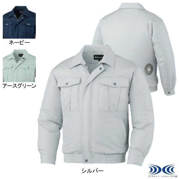 自重堂 87000 空調服TM長袖ブルゾン 高密度タフタ(ポリエステル100%) 撥水加工 ファン無し単品