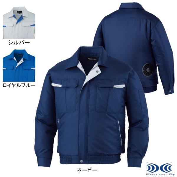 自重堂 87010 空調服TM長袖ブルゾン リップストップ(ポリエステル100%) 撥水加工 ファン無し単品