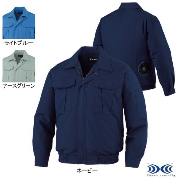 自重堂 87020 空調服TM長袖ブルゾン ポプリン(綿100%) ファン無し単品