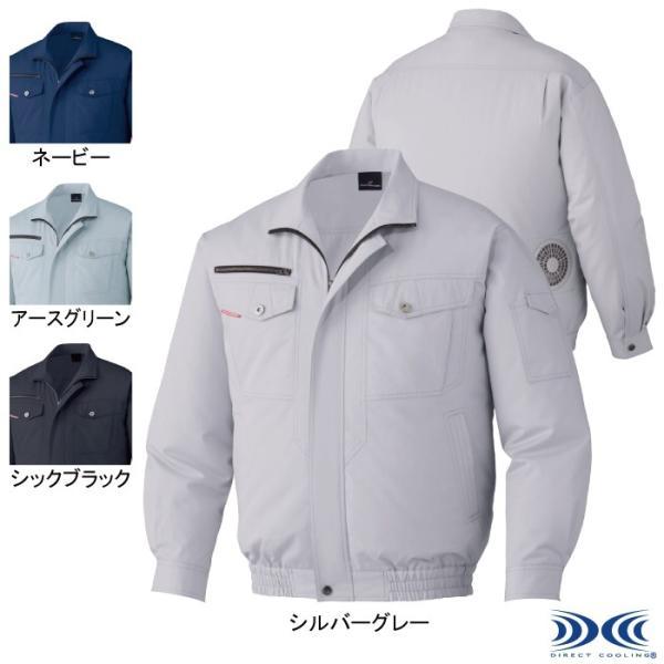 自重堂 87050 空調服TM長袖ブルゾン サマーツイル(綿100%) 防縮防シワ加工 ファン無し単品