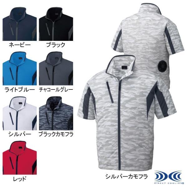 自重堂 87070 空調服TM半袖ジャケット 高密度タフタ(ポリエステル100%) 撥水加工 ファン無し単品