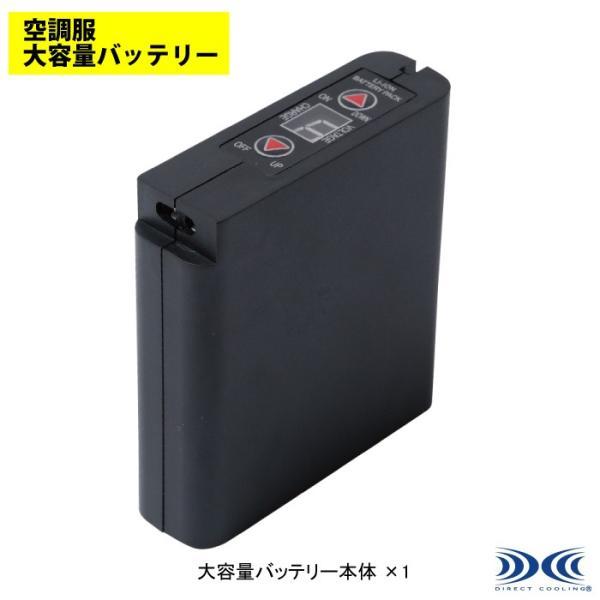 自重堂 BTUL1 LIULTRA1大容量バッテリー本体 単品
