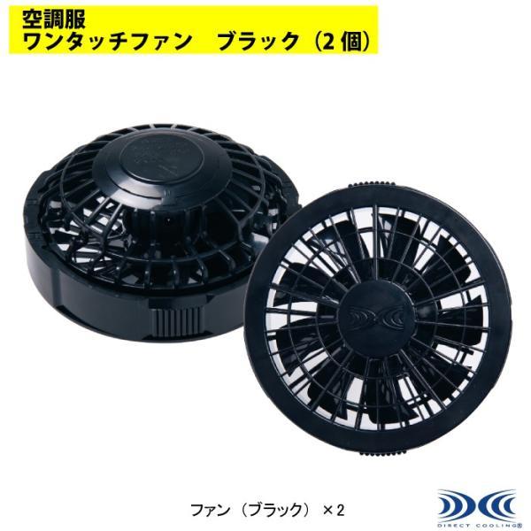 自重堂 FAN2200B ワンタッチファンブラック(2個) 単品