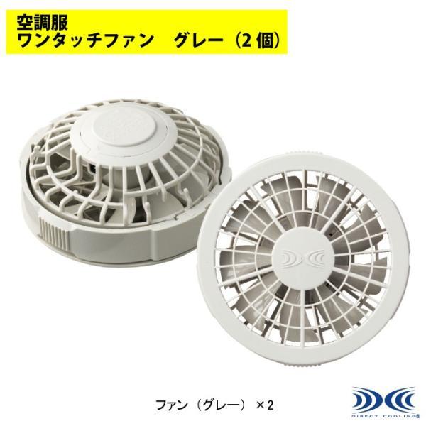 自重堂 FAN2200G ワンタッチファングレー(2個) 単品
