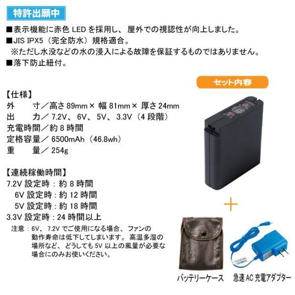 作業服 作業着 自重堂 LIURTRA1J リチウムイオン大容量バッテリーセット F|kinsyou-webshop|02