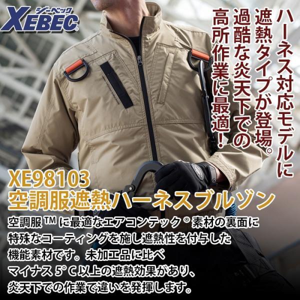 作業服 ジーベック XE98103 空調服遮熱ハーネスブルゾン S〜5L|kinsyou-webshop|02