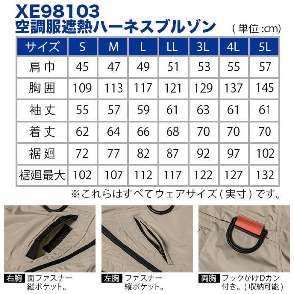 作業服 ジーベック XE98103 空調服遮熱ハーネスブルゾン S〜5L|kinsyou-webshop|04
