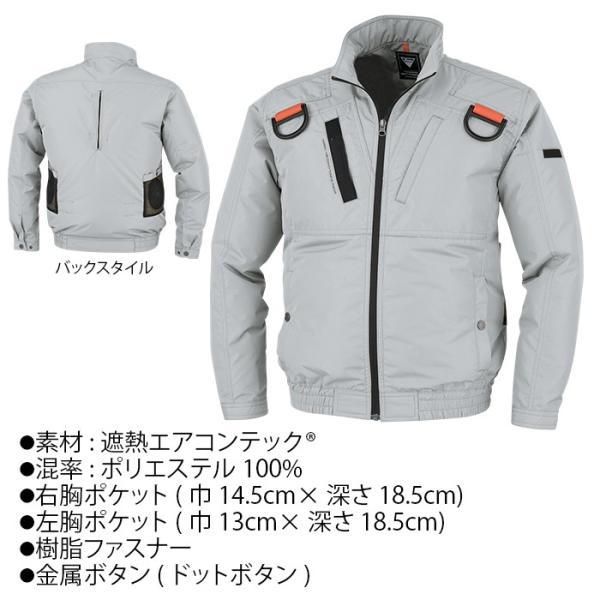 作業服 ジーベック XE98103 空調服遮熱ハーネスブルゾン S〜5L|kinsyou-webshop|06