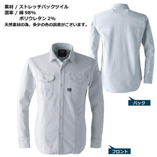 作業服 アイズフロンティア 7901 ストレッチツイル3Dワークシャツ S〜5L|kinsyou-webshop|06