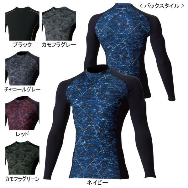 桑和 G.GROUND 7095-40 長袖サポートシャツ ポリエステル90%・ポリウレタン10% ストレッチ 吸汗速乾 裏起毛 消臭