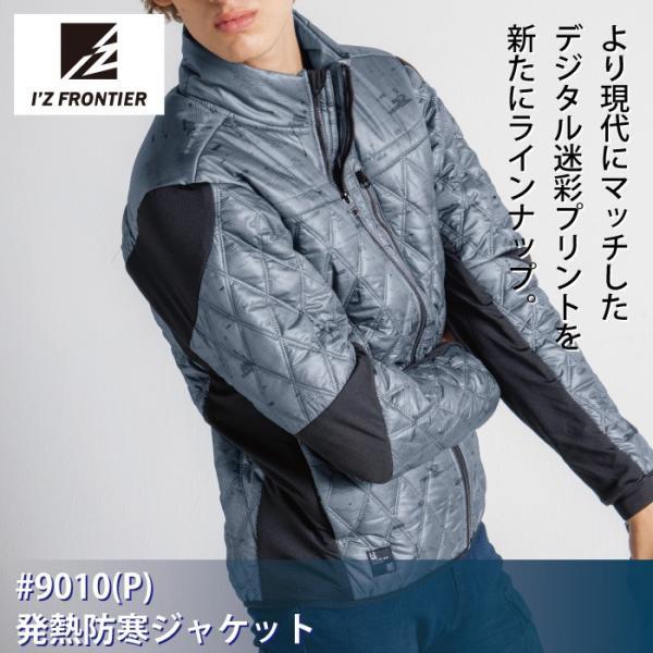 アイズフロンティア 9010P 発熱防寒ジャケット 表・裏・中綿:ポリエステル100%/ニット生地:ポリエステル95%・ポリウレタン5% 裏地アルミプリント 袖、脇部分のみストレッチ