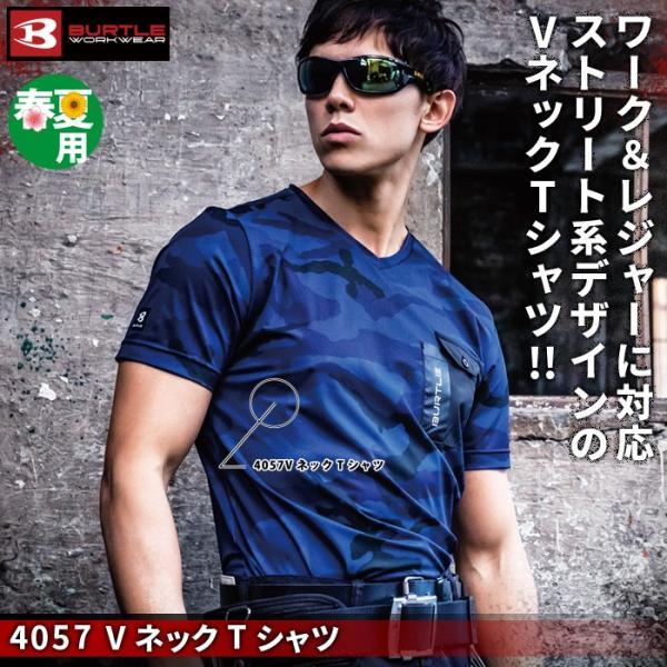 バートル 4057 VネックTシャツ スーパーストレッチ 吸汗速乾加工 表地:ポリエステル80%・ポリウレタン20% 抗菌防臭