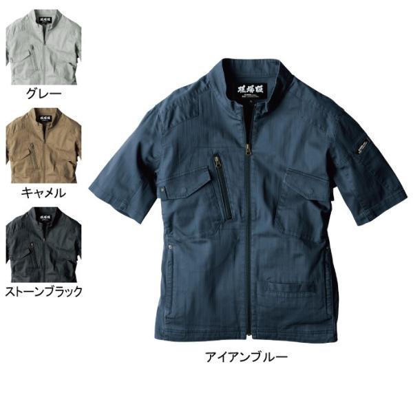 ジーベック 現場服 2231 半袖ブルゾン ストレッチスラブツイル 綿98%・ポリウレタン2% 伸縮素材 洗い加工 フルハーネス対応