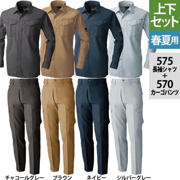送料無料 作業服 作業着 春夏用 SOWA 桑和 上下セット 575 長袖シャツ & 570 カーゴパンツ M〜3L|kinsyou-webshop