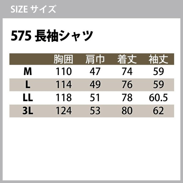 送料無料 作業服 作業着 春夏用 SOWA 桑和 上下セット 575 長袖シャツ & 570 カーゴパンツ M〜3L|kinsyou-webshop|02