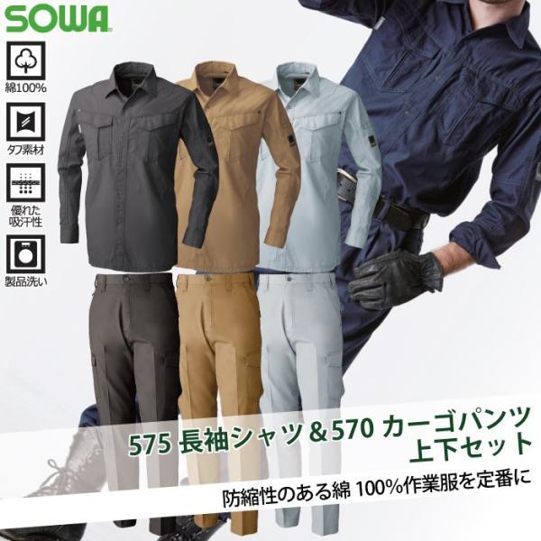 送料無料 作業服 作業着 春夏用 SOWA 桑和 上下セット 575 長袖シャツ & 570 カーゴパンツ M〜3L|kinsyou-webshop|04