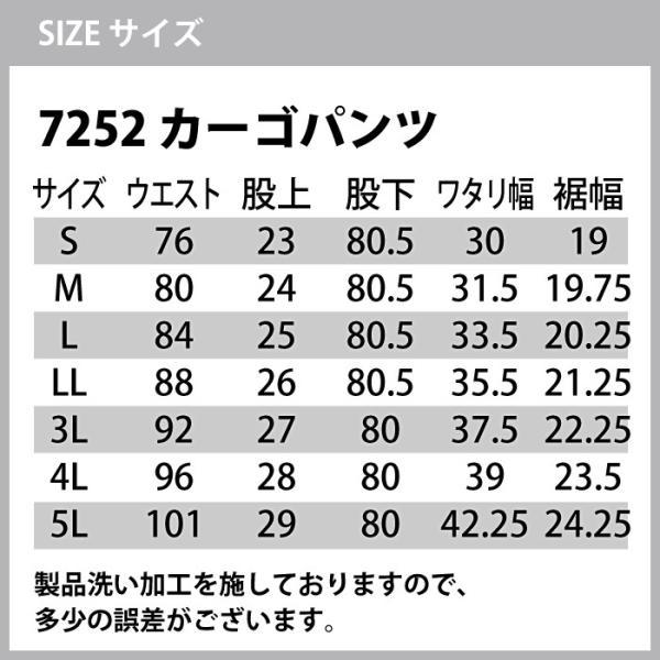 送料無料 作業服 作業着  アイズフロンティア 上下セット 7250 ストレッチ3Dワークジャケット & 7252 ストレッチ3Dカーゴパンツ M〜4L かっこいい おしゃれ|kinsyou-webshop|03