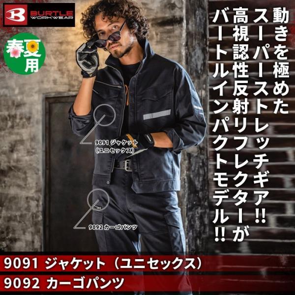 バートル 9091ジャケット(ユニセックス)&9092カーゴパンツ 上下セット ストレッチドビークロス(伸長率17%) 制電ケア設計 吸汗速乾性 ポリエステル80%・綿20% 形態安定