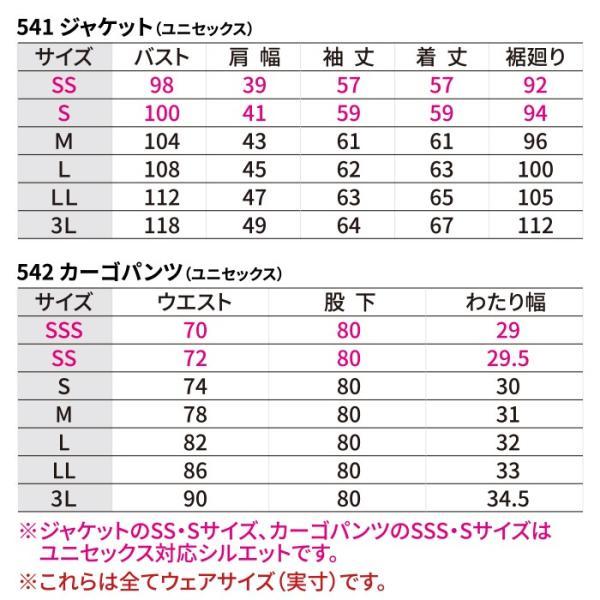 送料無料 作業着 作業服 秋冬用 バートル 上下セット 541 ジャケット(ユニセックス)SS〜3L と 542 カーゴパンツ(ユニセックス) SSS〜3L ザック|kinsyou-webshop|05