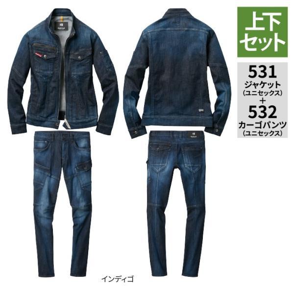 バートル 531ジャケット(ユニセックス)&532カーゴパンツ(ユニセックス) 上下セット ストレッチデニム(伸長率25%) ブラスト加工 綿99%・ポリウレタン1%
