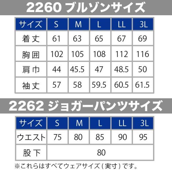 送料無料 作業服 作業着 秋冬用 ジーベック 上下セット 2260 ブルゾンS〜3L と 2262 ジョガーパンツ S〜3L ネイビーブルー|kinsyou-webshop|05