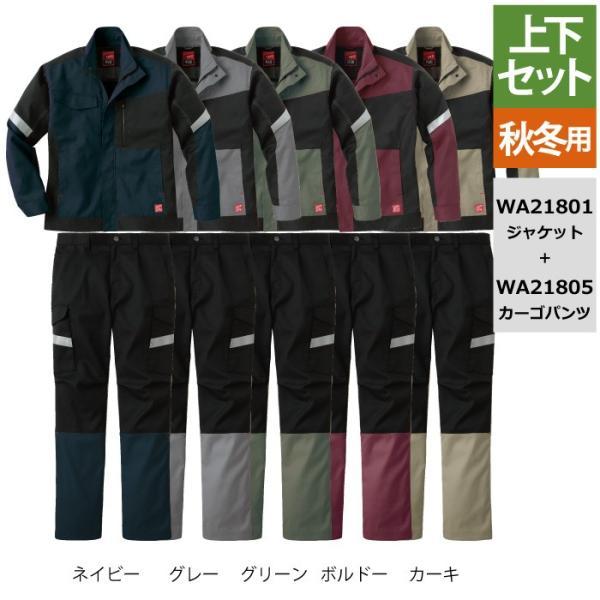 WA21801&WA21805 グレー