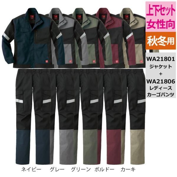 WA21801&WA21806 グレー
