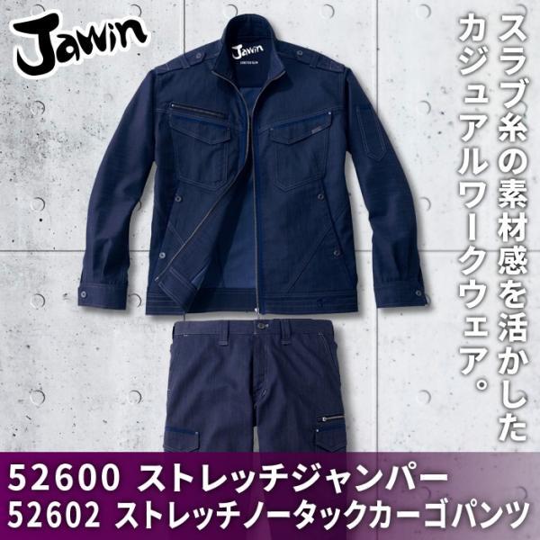 自重堂 Jawin 52600シリーズ 上下セット