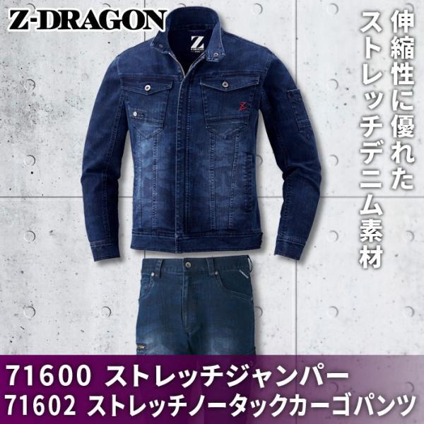 自重堂 Z-DRAGON 71600シリーズ 上下セット