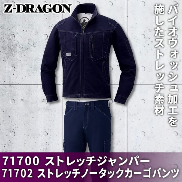 自重堂 Z-DRAGON 71700シリーズ 上下セット