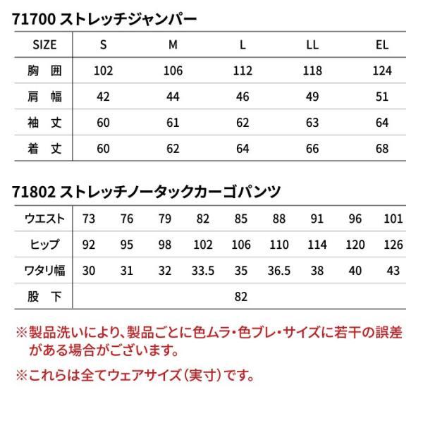 送料無料 作業服 作業着 ズボン 自重堂 71700ジャンパーS〜3L と 71802ノータックカーゴパンツ シルバー|kinsyou-webshop|04