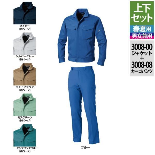 3008-00&3008-08 ブルー