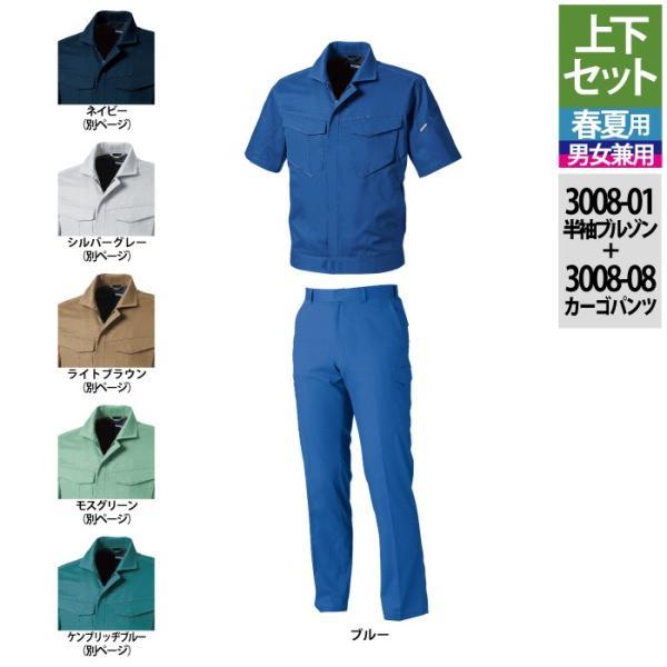 3008-01&3008-08 ブルー