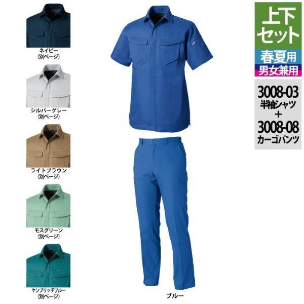 3008-03&3008-08 ブルー