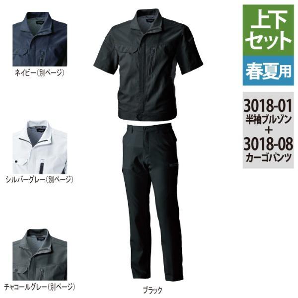 3018-01&3018-08 ブラック