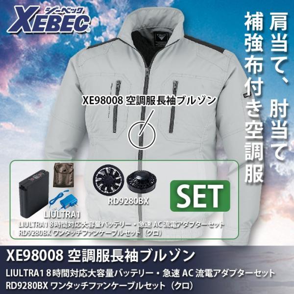 作業着 ジーベック XE98008set 空調服長袖ブルゾン ファンとバッテリセット S〜5L|kinsyou-webshop|02
