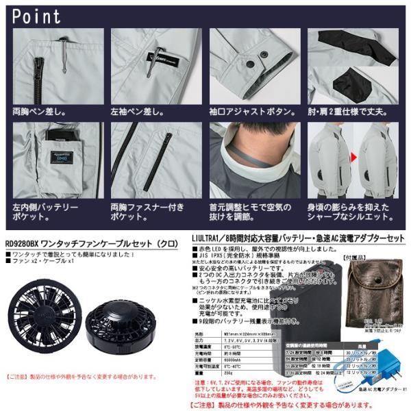 作業着 ジーベック XE98008set 空調服長袖ブルゾン ファンとバッテリセット S〜5L|kinsyou-webshop|05
