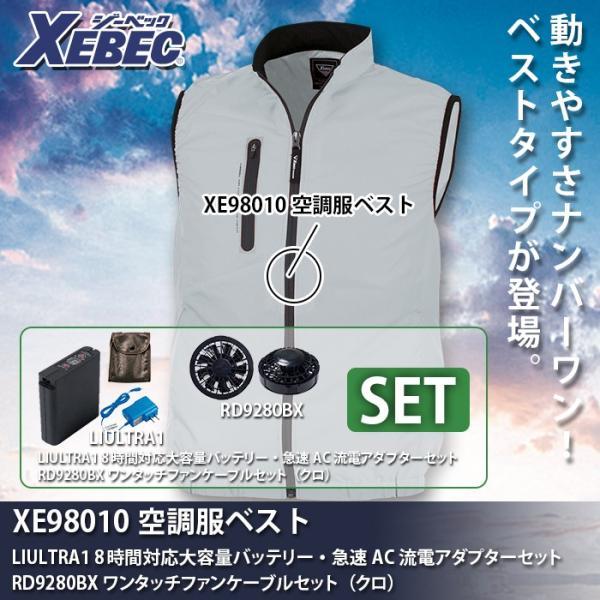 ジーベック XE98010 空調服TMベスト 高密度ポリエステルタフタ ポリエステル100% ファン、バッテリー付セット