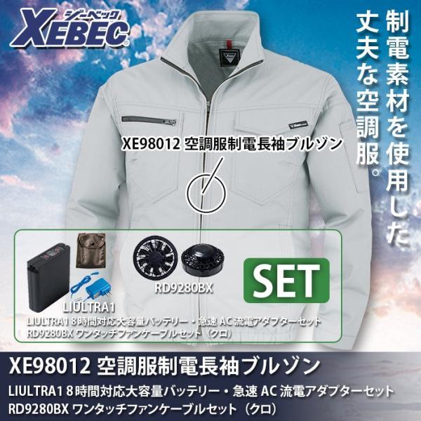 作業着 ジーベック XE98012set 空調服制電長袖ブルゾン ファンとバッテリセット  S〜5L|kinsyou-webshop|02