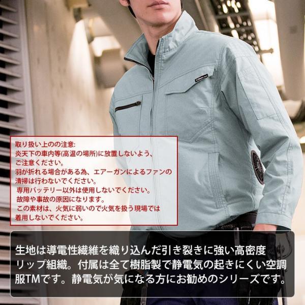 作業着 ジーベック XE98012set 空調服制電長袖ブルゾン ファンとバッテリセット  S〜5L|kinsyou-webshop|03