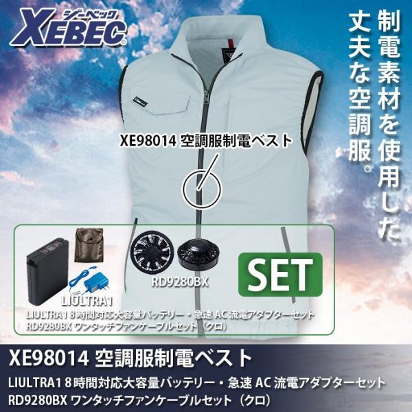 ジーベック XE98014 空調服TM制電ベスト 高密度TC制電リップ ポリエステル80%、綿20% 帯電防止作業服JIS T8118適合商品 ファン、バッテリー付セット