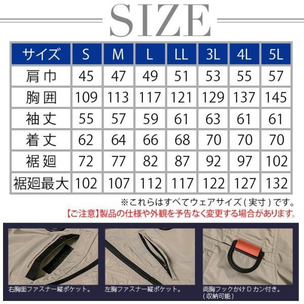 作業着 ジーベック XE98103set 空調服遮熱ハーネスブルゾン ファンとバッテリセット  S〜5L|kinsyou-webshop|04