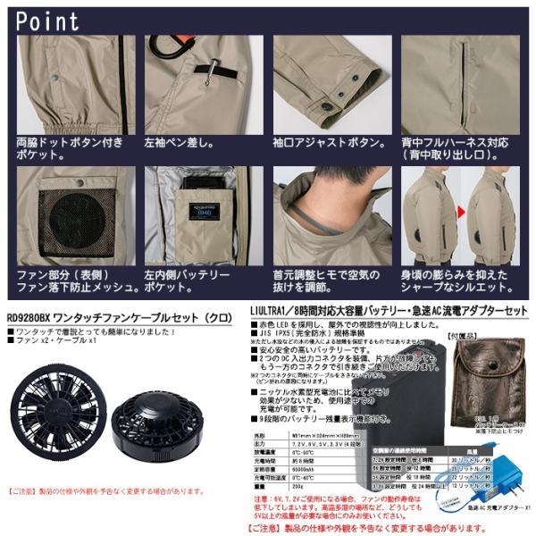 作業着 ジーベック XE98103set 空調服遮熱ハーネスブルゾン ファンとバッテリセット  S〜5L|kinsyou-webshop|05