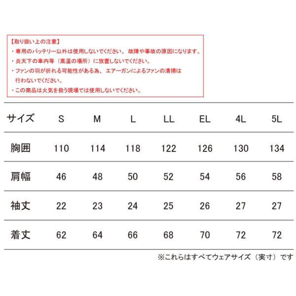 空調服 自重堂 54010set 空調服半袖ブルゾン ファンとバッテリセット S〜LL|kinsyou-webshop|02
