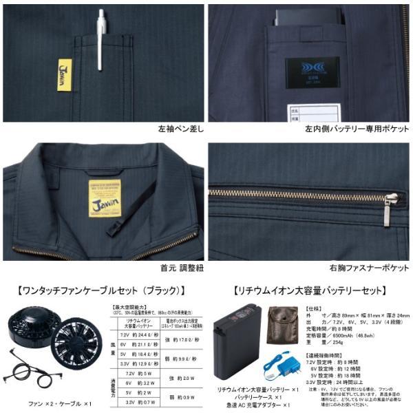 空調服 自重堂 54010set 空調服半袖ブルゾン ファンとバッテリセット S〜LL|kinsyou-webshop|03