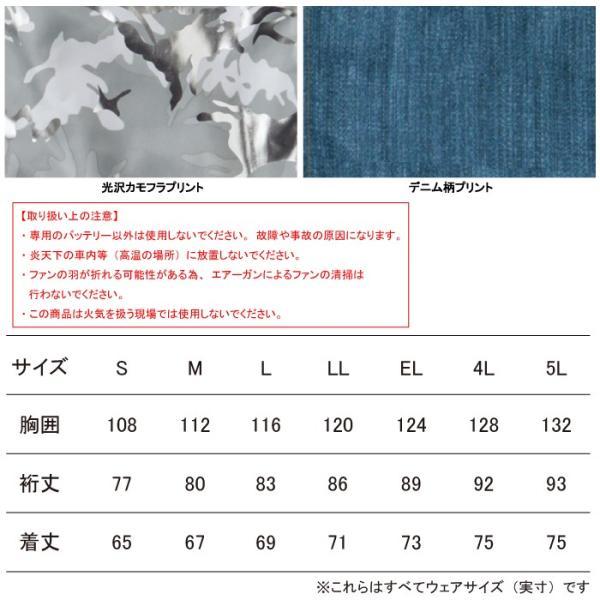 空調服 自重堂 54050set 空調服長袖ジャケット ファンとバッテリセット S〜LL|kinsyou-webshop|02
